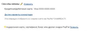 изменение конвертации PayPal