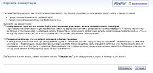 отключение конвертации PayPal