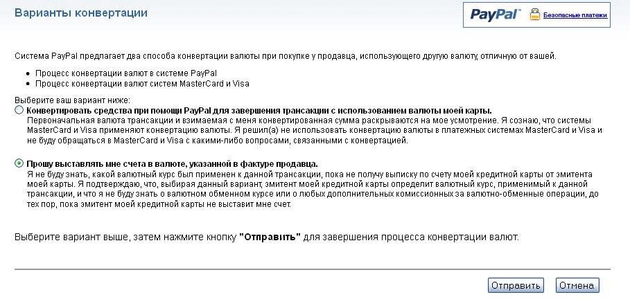 Изменение вариантов конвертации PayPal