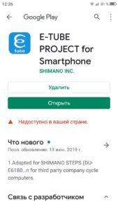 Скриншот E-tube Project для смартфона в google play